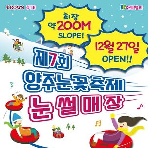 제7회 양주 눈꽃축제&눈썰매장 티켓