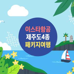 [제주] 이스타항공 제주도4종버스PKG
