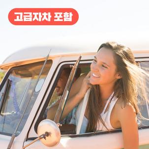 [제주렌트카] 신차특가 수량확보!