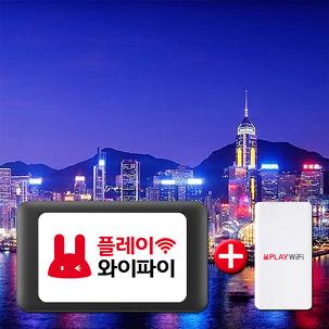 [투데이특가 플레이] 홍/마 와이파이