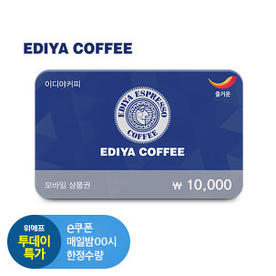 [투데이특가] 이디야커피 금액권