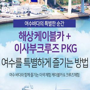 쿠폰★이사부크루즈+케이블카PKG 1월