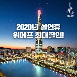 [슈퍼투데이특가] 롯데 스카이전망대