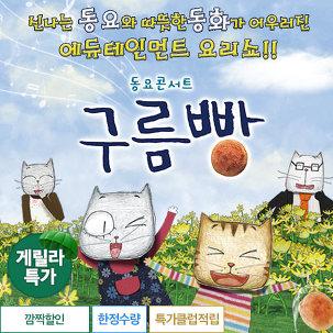 [게릴라특가] 부천-동요콘서트구름빵