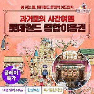 [플레이특가] 롯데월드 종합/가족권