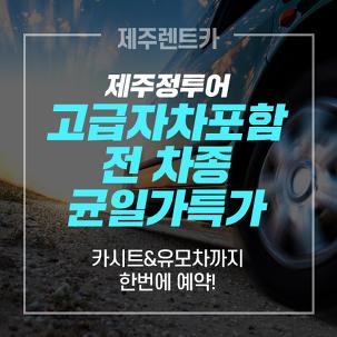 [제주렌트카] 인기차종엄선 균일가