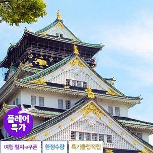 [플레이특가] 대구出 오사카&큐슈