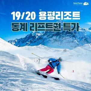 [용평]리프트 단품/장비렌탈PKG ~3/1
