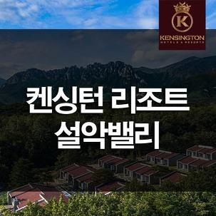 [설연휴여행] 켄싱턴리조트 설악밸리