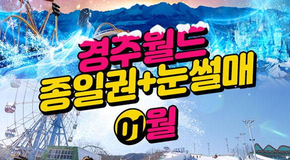 [설레는특가] 경주월드 종일+눈썰매