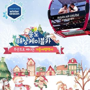 [부산] 송도 해상케이블카 1월권
