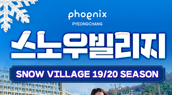 [강원]휘닉스평창 스노우빌리지+쿠폰