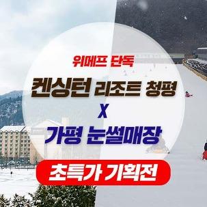 [설레는특가] 청평 켄싱턴+썰매특가