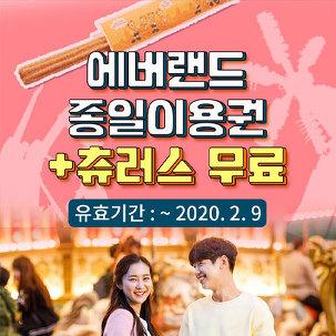 [투어데이] 에버랜드 종일권+츄러스