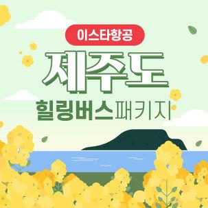 [제주] 이스타항공 힐링버스패키지!!