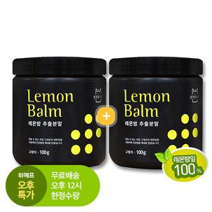 [오후특가] 레몬밤 추출분말 1+1