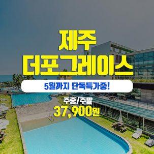 [단독특가] 제주 더포그레이스리조트