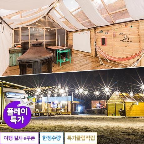 [플레이특가] 포천 HJ글램핑 신규!