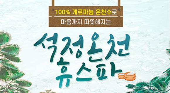 [쿠폰할인]고창 석정온천 휴스파~4월