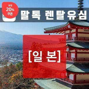 [10%할인] 일본유심렌탈 LTE무제한
