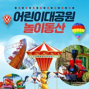 [능동] 서울어린이대공원 세트권