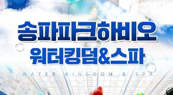 [쿠폰할인] 파크하비오 워터킹덤~3/1