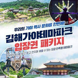 가야테마파크 눈썰매/익스트림/공연