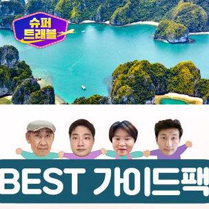 [설연휴여행] 하노이씨푸드+가이드팩