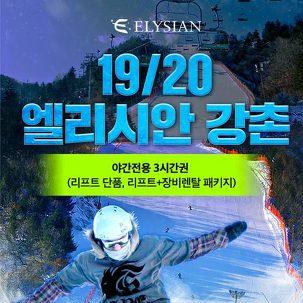 [설연휴여행] 엘리시안강촌 리프트권