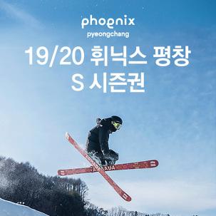 [설연휴여행] 휘닉스 19/20 S시즌권