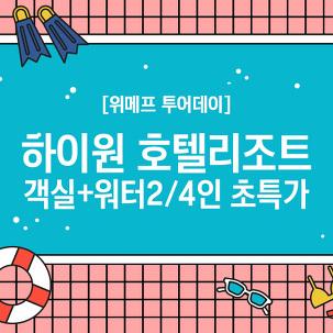 [겨울방학특가] 하이원+워터2/4인PKG