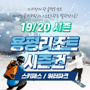 용평리조트 19/20 스키시즌권 3차