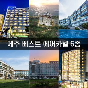 [제주] 제주 베스트6종호텔+항공+카