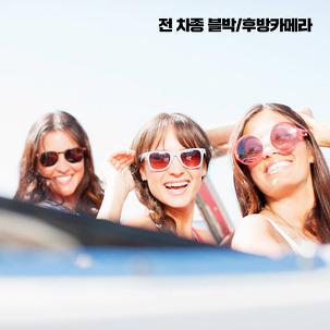 [제주렌트카] 전차종 블박+후방캠 ~5
