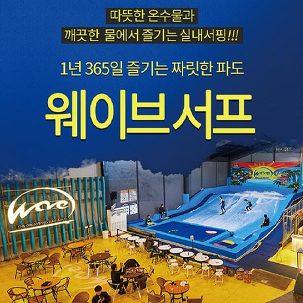 [남양주] 웨이브서프 실내서핑/레저