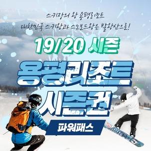 용평리조트 19/20시즌권 파워패스