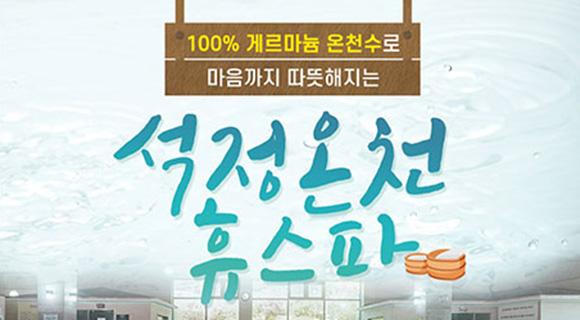 석정온천 휴스파 온천 이용권 ~4월