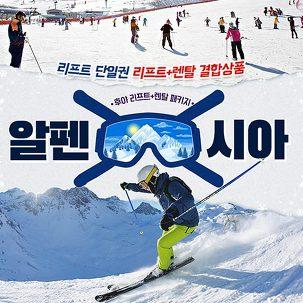 [알펜시아] 스키700 리프트/장비렌탈