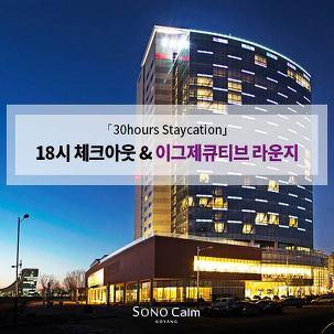 [30시간투숙] 소노캄 고양 호캉스