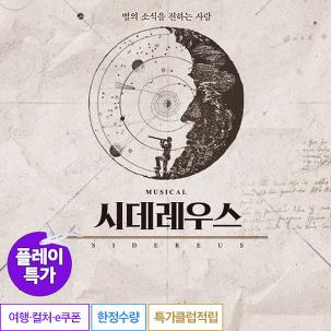 [플레이특가] 뮤지컬 시데레우스