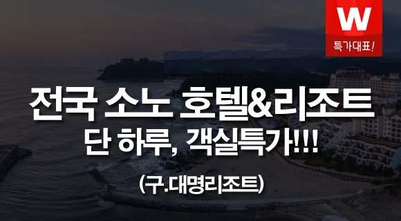 [위메프데이] 전국 소노호텔&리조트