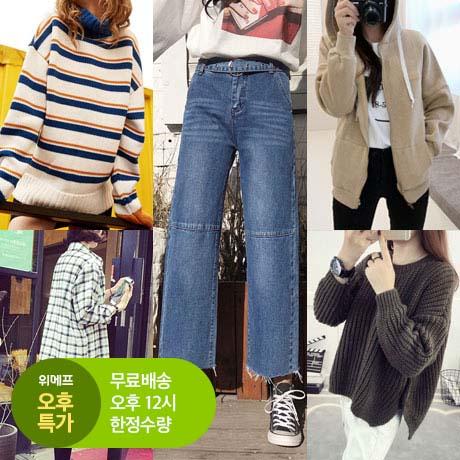 [오후특가] 니트/셔츠/청바지/자켓