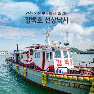 [쿠폰] 인천 연안부두 강백호 낚시