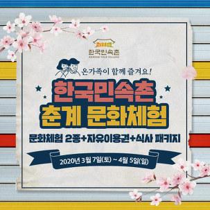 [투데이특가 플레이] 한국민속촌 PKG