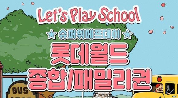 [슈퍼위메프데이] 롯데월드 종합권