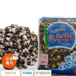 [오후특가] 국산 신선 우렁이 1kg
