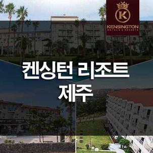 [설연휴여행] 제주 켄싱턴리조트
