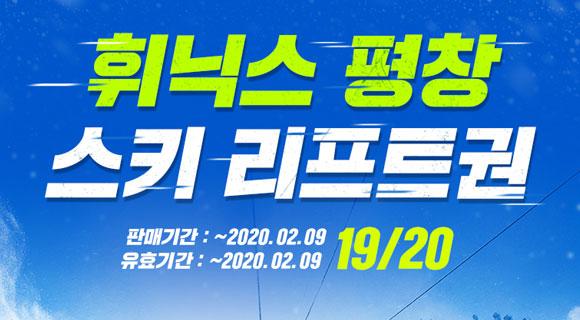 [쿠폰★] 휘닉스 평창 리프트권~2월