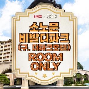 [설연휴여행]홍천 비발디파크 소노문