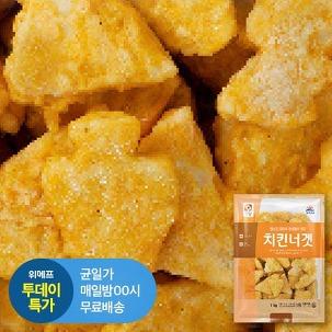 [투데이특가] 맛있는 치킨너겟 1kg
